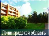 лечение в санаториях Ленинградской области