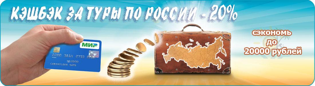 Туры по России с кэшбэком