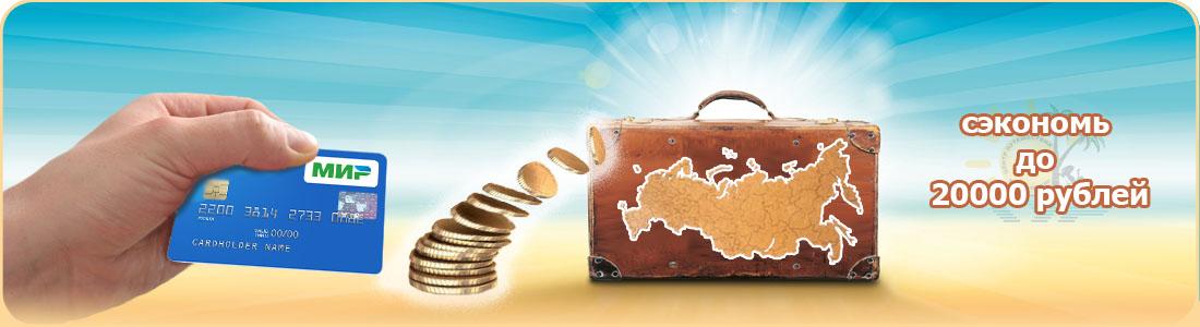 акция кэшбэк 20% за туры по России